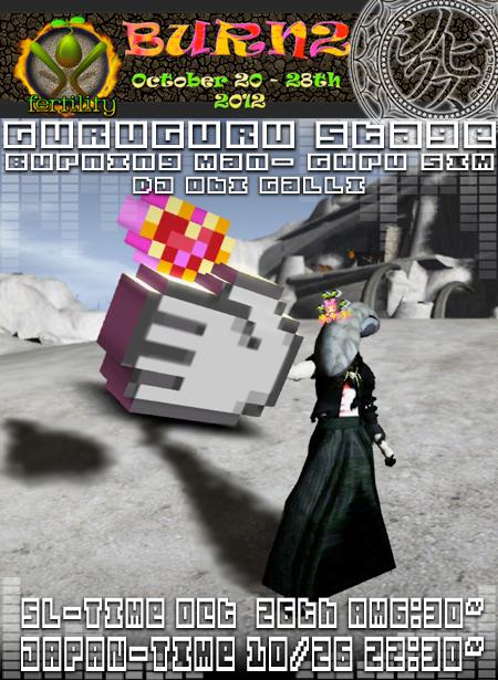 burning-shinobics2012450.jpg