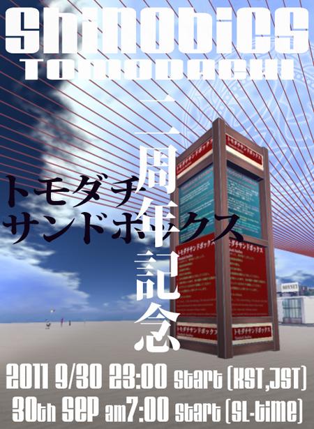 shinobics2011tomodachi450.jpg