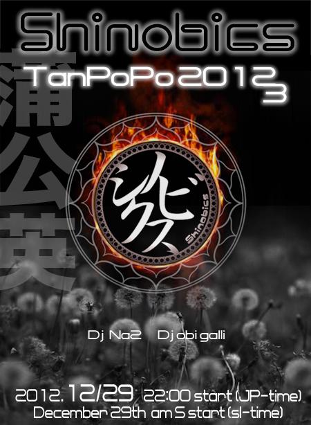 shinobics2012tanpopo450.jpg